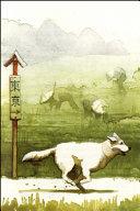 copertina Hachiko